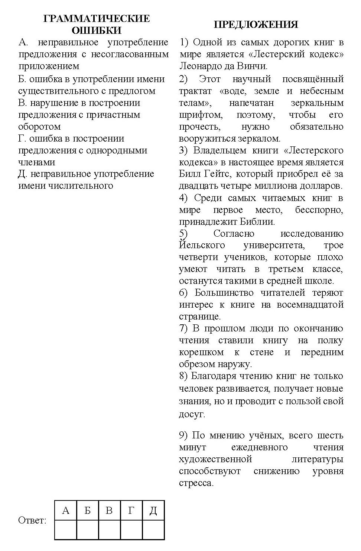 ЕГЭ Русский 2020. Пробный вариант № 36