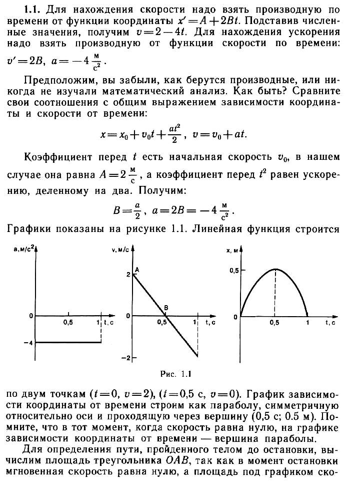 ЕГЭ Решение задач по физике. Механика 01-10