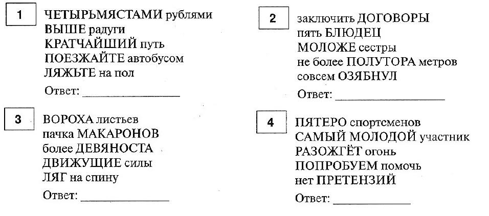 ЕГЭ по русскому языку. Задание 7