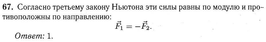Физика. Законы силы (базовый уровень)