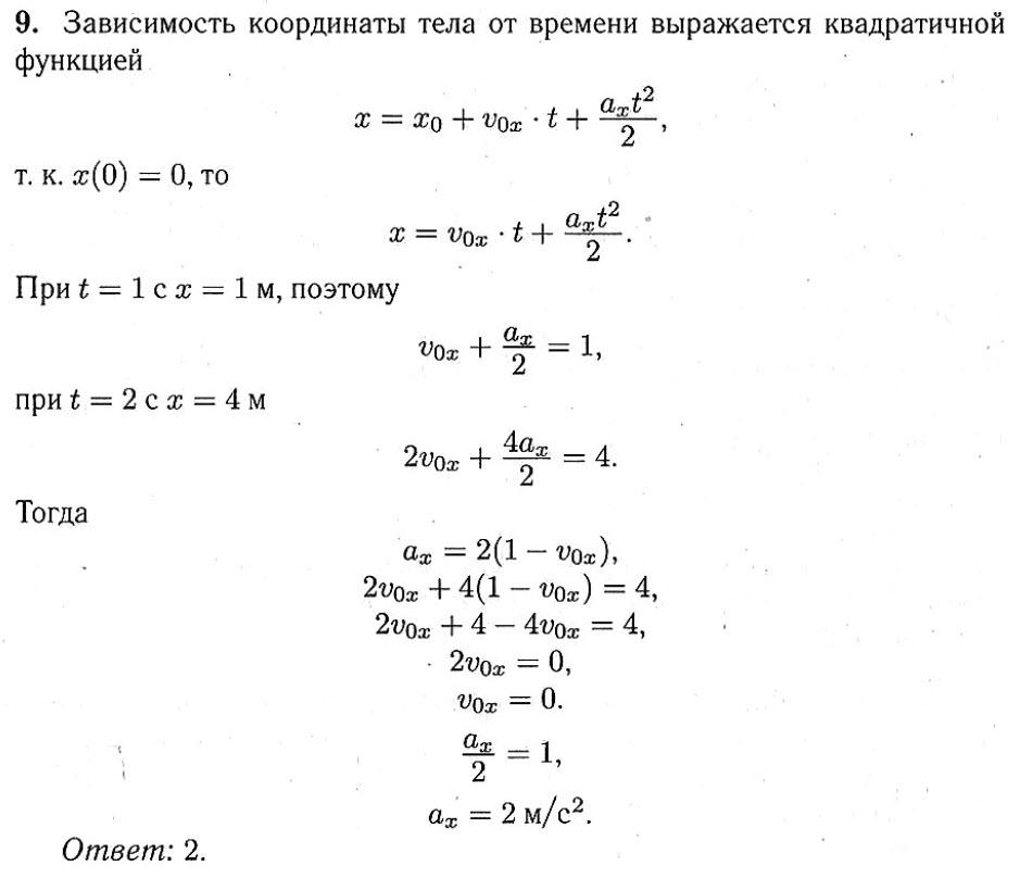 Физика. Задачи на движение (базовый уровень)