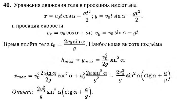 ЕГЭ Физика. Задание № 29 (с решениями)