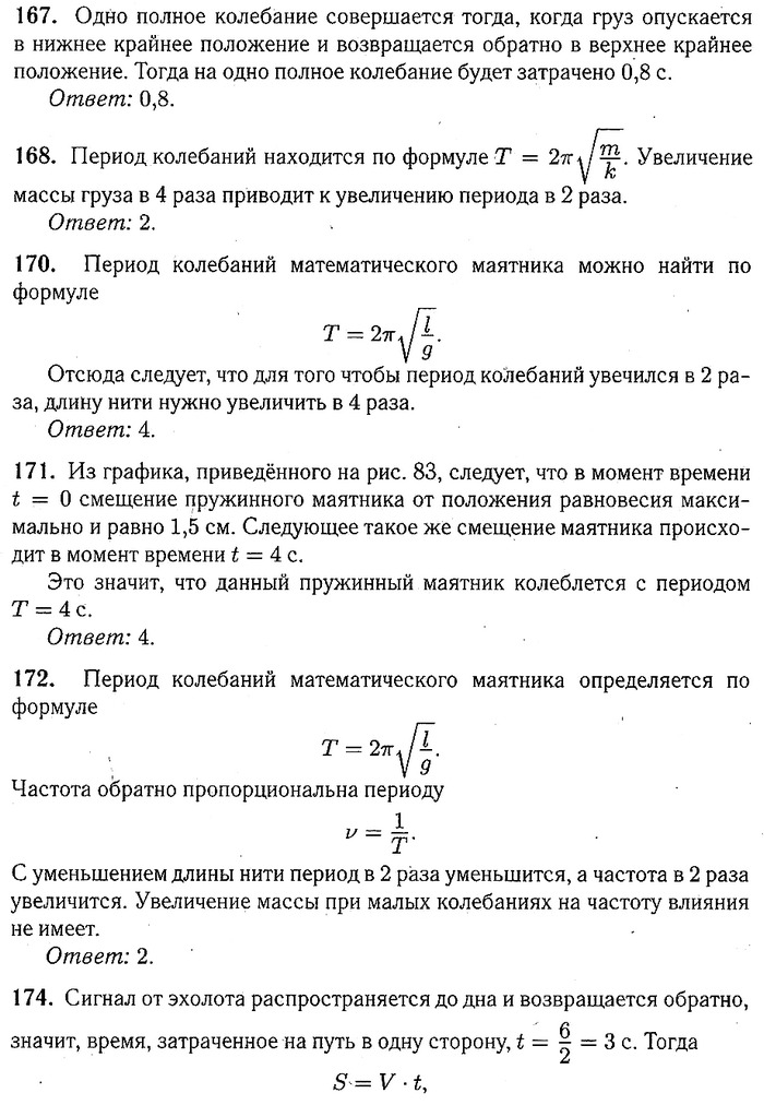 Физика ЕГЭ. Задание № 4 (базовый)