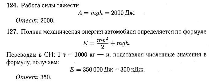 Физика. Работа и энергия (базовый)