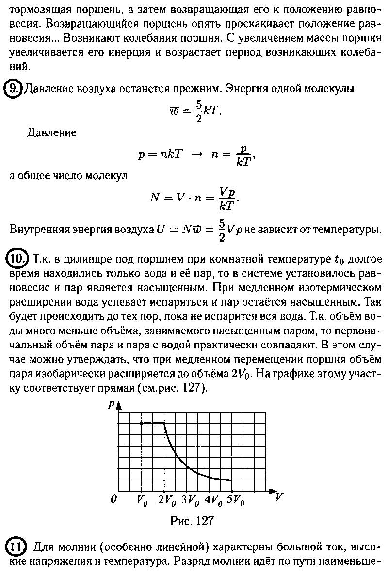 ЕГЭ Физика. Задание № 28 (качественная задача)