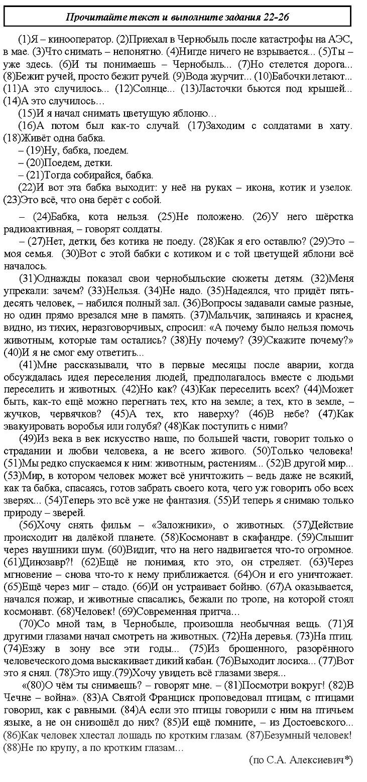 ЕГЭ Русский язык. Пробный вариант № 37
